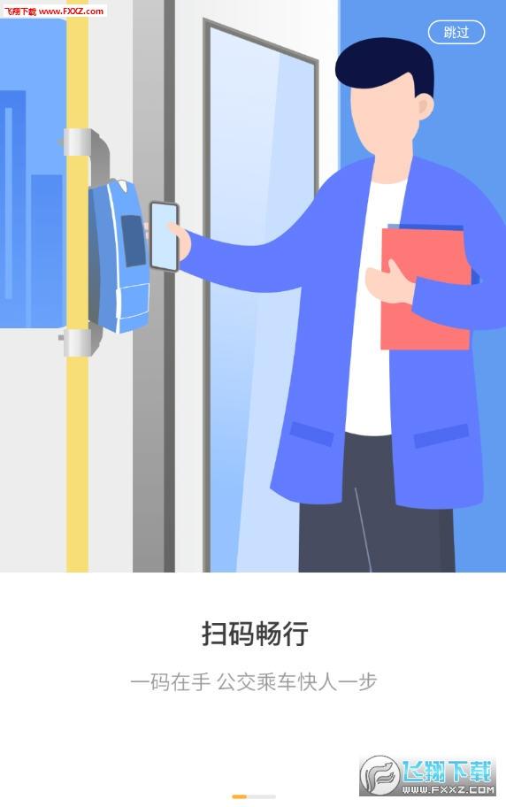嘉州通app官方安卓版1.0.0截图0