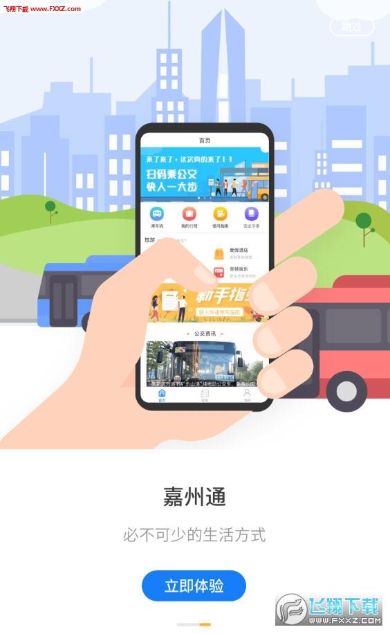 嘉州通app官方安卓版1.0.0截图2