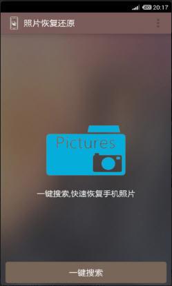 照片恢复免费版2.5.8截图1