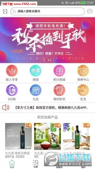 九九吾商城appv3.2.23截�D0