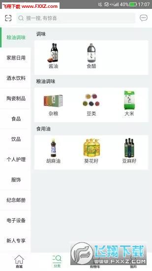 九九吾商城appv3.2.23截�D3