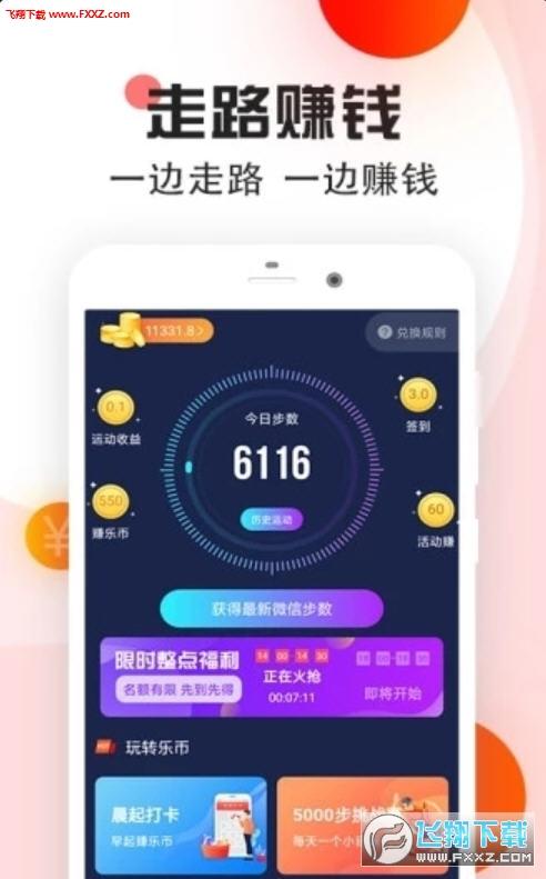 运筹体育赚钱app安卓版v1.0.1截图1