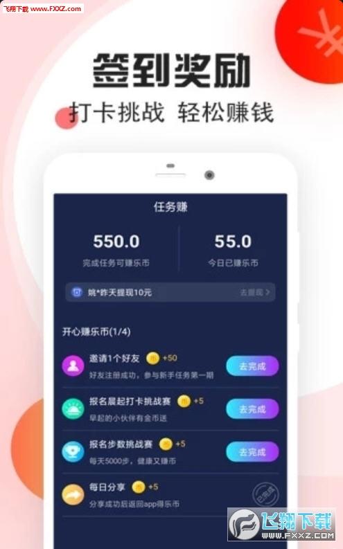 运筹体育赚钱app安卓版v1.0.1截图2
