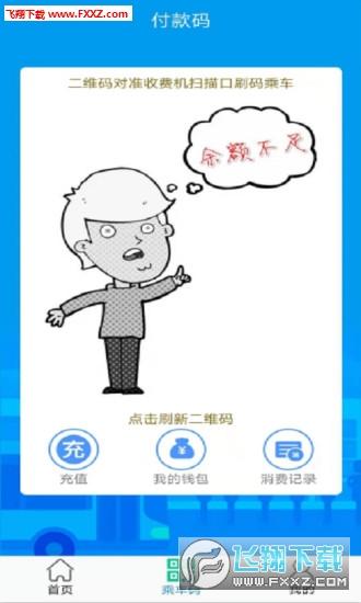 灵宝行app官方版v1.04截图1