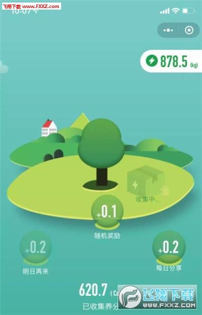 行走森林app官方安卓版1.0.0截图0
