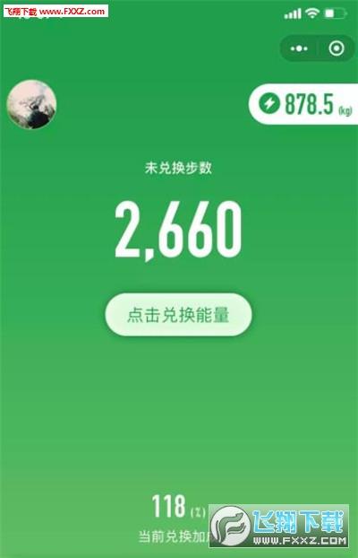 行走森林app官方安卓版1.0.0截图1