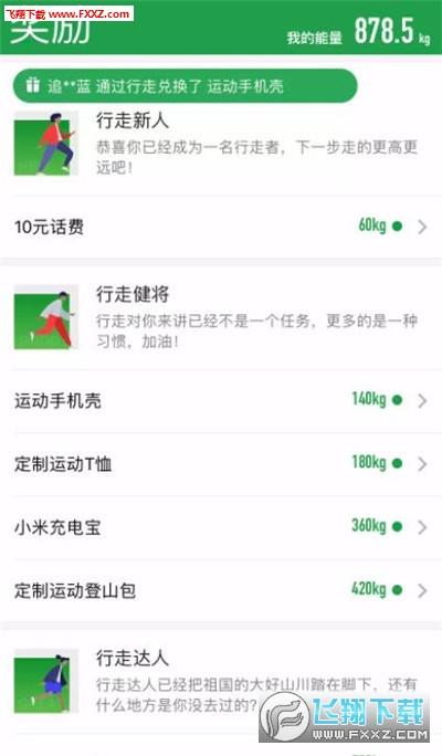 行走森林app官方安卓版1.0.0截图2