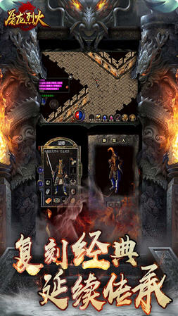 屠龙烈火9999元宝商城版1.0截图1