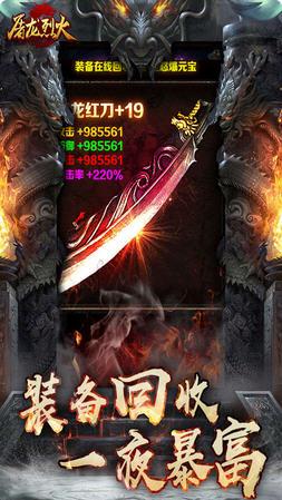 屠龙烈火9999元宝商城版1.0截图2