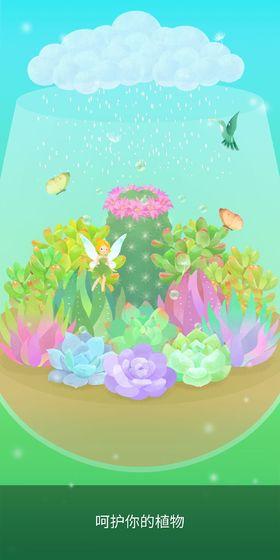 我的水晶花园安卓最新版1.91截图1