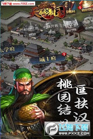 天骄帝国超变爽玩版1.0截图1