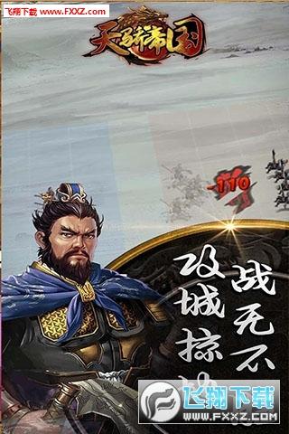 天骄帝国超变爽玩版1.0截图2