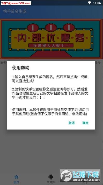 反名生诚器app手机版反名生成器截图1