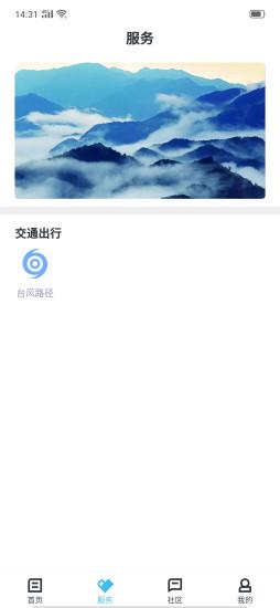 融磐安融媒体appv1.0.3截图0