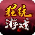 狂玩游戏盒子官网版2.0.827