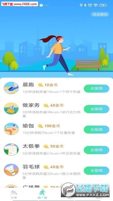 微客运动挖矿app官方版1.0.0截图0