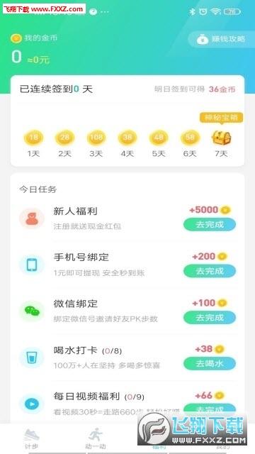 微客运动挖矿app官方版1.0.0截图1