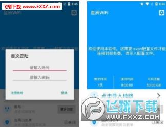 星辰WiFi官方安卓版v1.0截图0