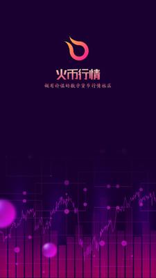 火币行情app安卓版v1.3.0截图3