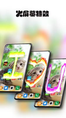 火电屏幕触激特效appv5.9.0截图1