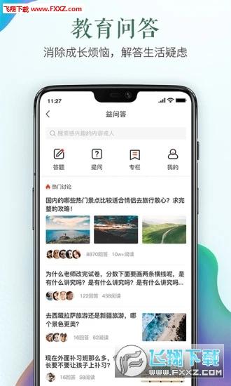 宁夏禁毒教育平台登陆客户端v1.5.3 安卓版截图0