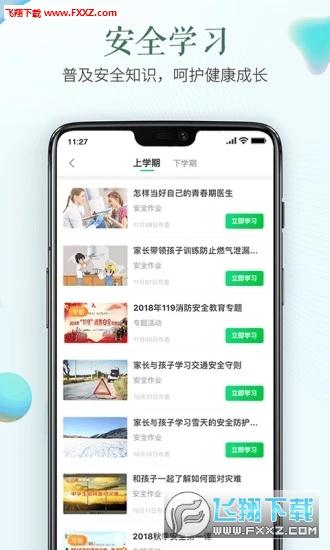 宁夏禁毒教育平台登陆客户端v1.5.3 安卓版截图1