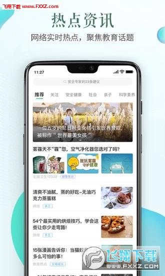 宁夏禁毒教育平台登陆客户端v1.5.3 安卓版截图2