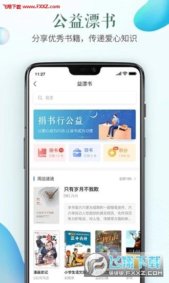宁夏禁毒教育平台登陆客户端v1.5.3 安卓版截图3