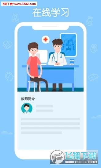 华医网继续教育网appv3.15.2最新版截图0