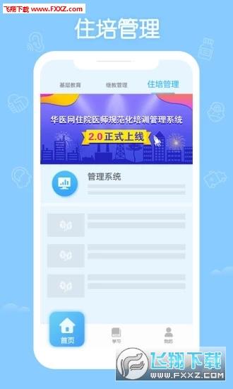 华医网继续教育网appv3.15.2最新版截图1