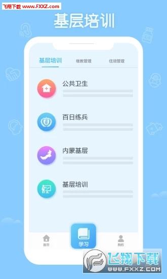 华医网继续教育网appv3.15.2最新版截图2