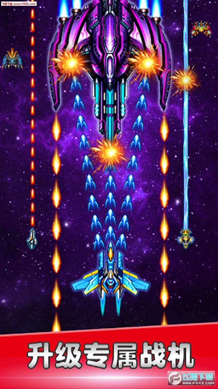 星空战机单机版1.0.3截图0