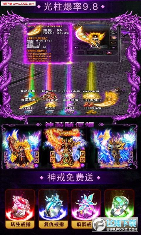 战神传奇9999元宝手游1.0截图1