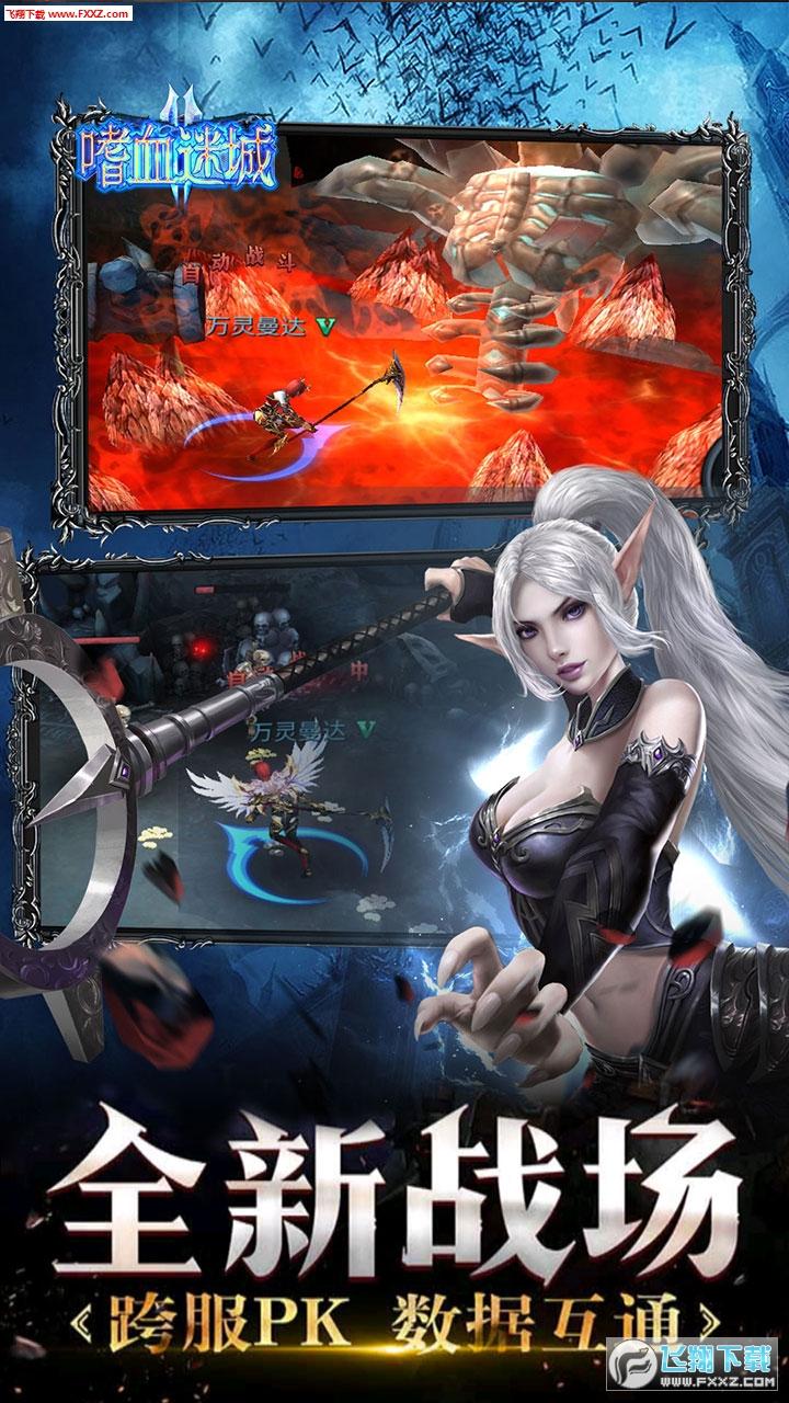 龙之召唤嗜血迷城手游v1.0截图2