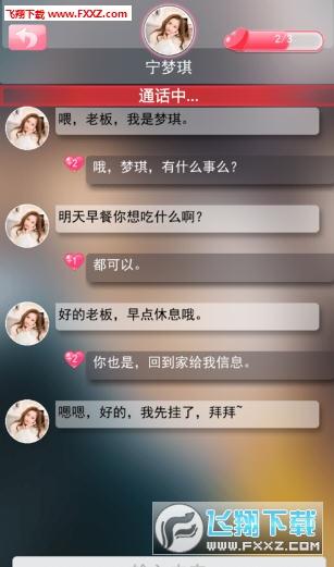 抖音女友翻译器app安卓版截图0
