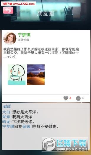 抖音女友翻译器app安卓版截图1