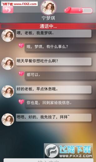 抖音女友翻译器app安卓版截图2
