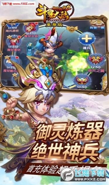 斗罗大陆神界传说2商城礼包无限版v1.0截图0