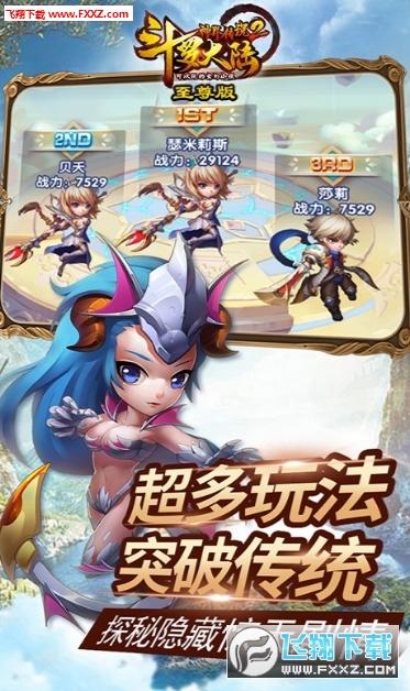 斗罗大陆神界传说2商城礼包无限版v1.0截图2