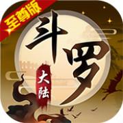 斗罗大陆神界传说2商城礼包无限版v1.0
