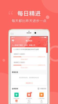 每日精进app官方版1.0.2截图3