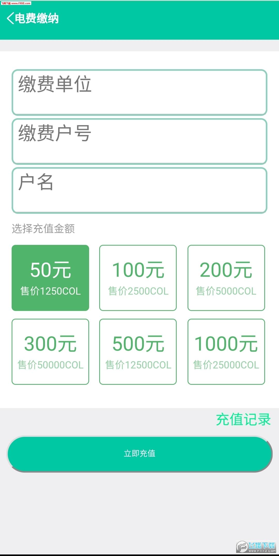 COL汇通天下app官方注册入口1.0.0截图1
