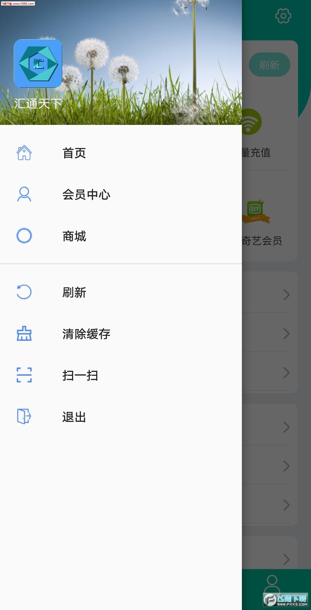 COL汇通天下app官方注册入口1.0.0截图0