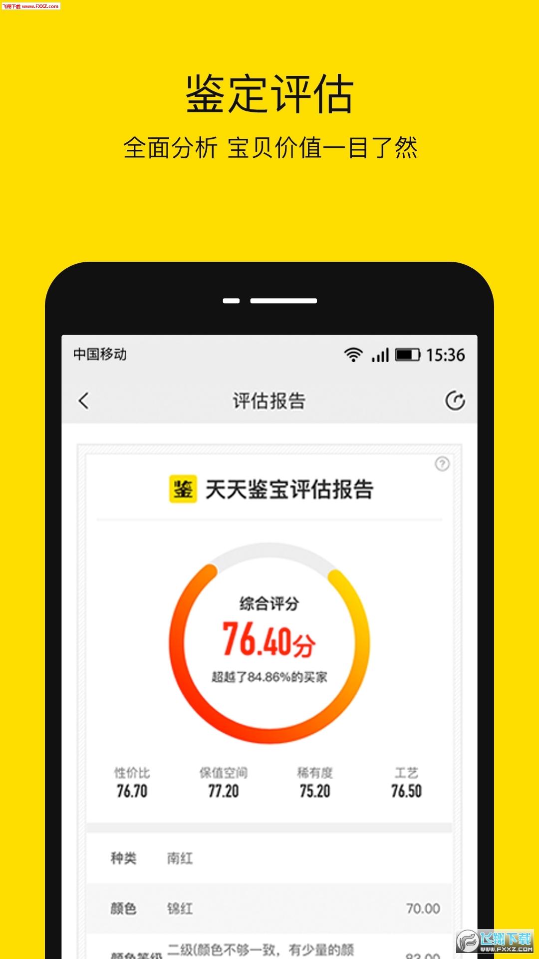 天天鉴宝平台v2.0.5截图1