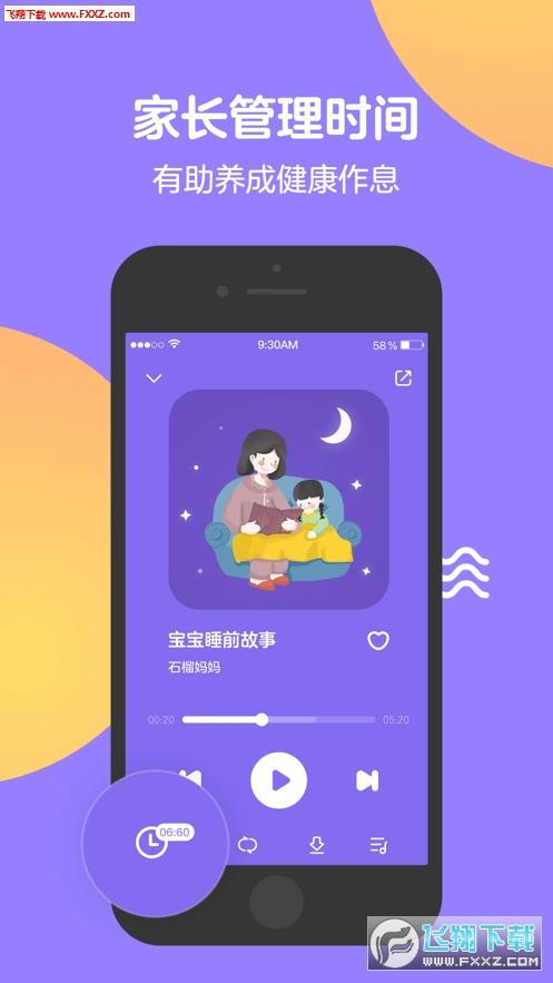 Q音宝贝官方appv1.0.0.1截图2