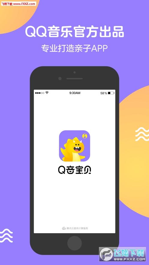 Q音宝贝官方appv1.0.0.1截图3