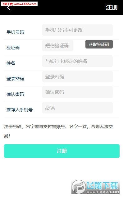 QSL骑士链app官方客户端1.0.0截图1