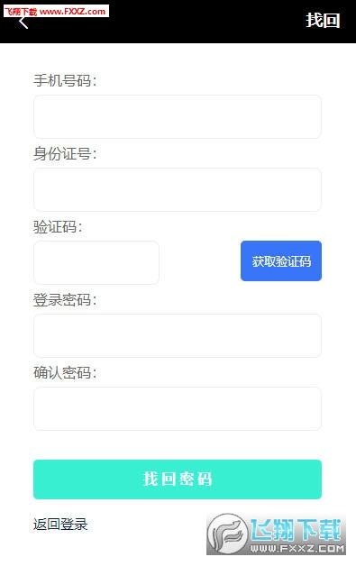 QSL骑士链app官方客户端1.0.0截图2