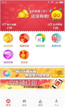 虚赚宝阁app安卓版v1.0截图1