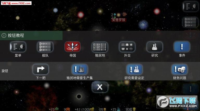 星际征服手机版3.0.0.0截图2